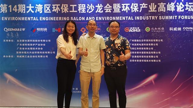 广州泰融参加大亚湾环保工程沙龙会暨环保产业高峰论坛