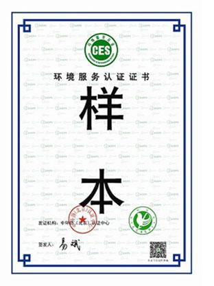 CES中国环境服务认证
