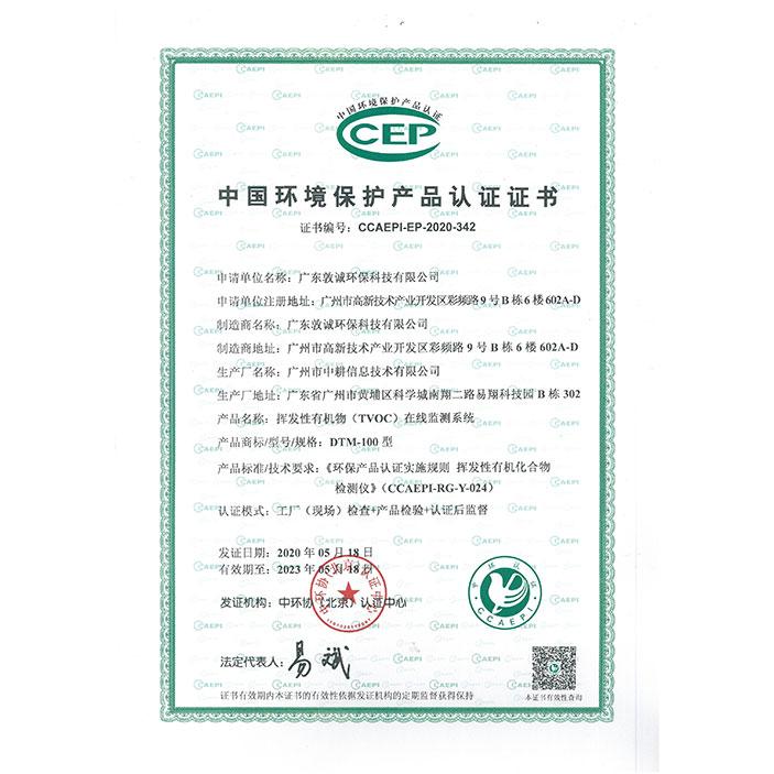 敦诚环保产品认证证书