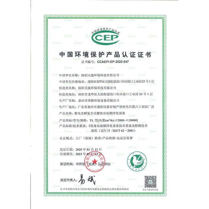 深圳天泷产品认证认证书