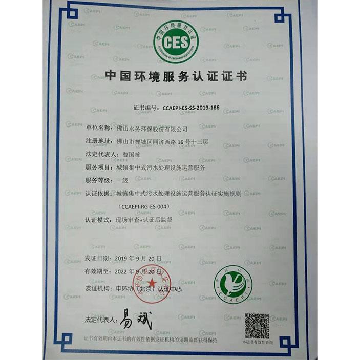 佛山水务运营服务认证证书