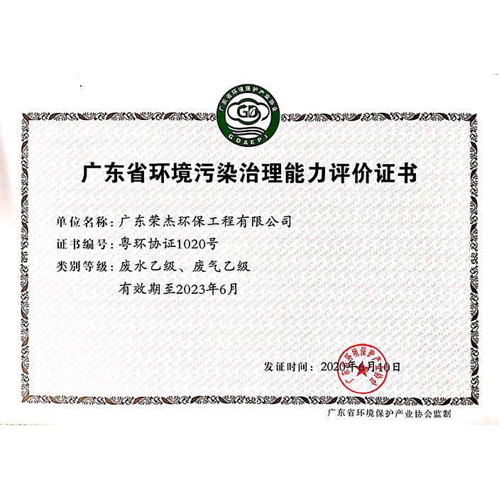 荣杰环保环境污染治理能力评价证书