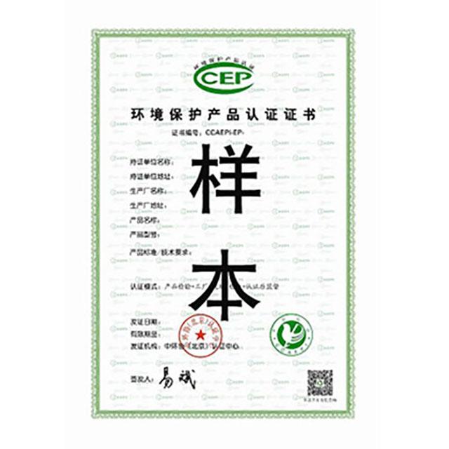 CCEP环境保护产品认证