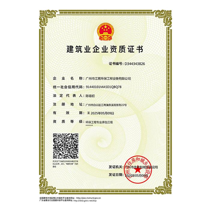 江高环保建筑业企业资质证书