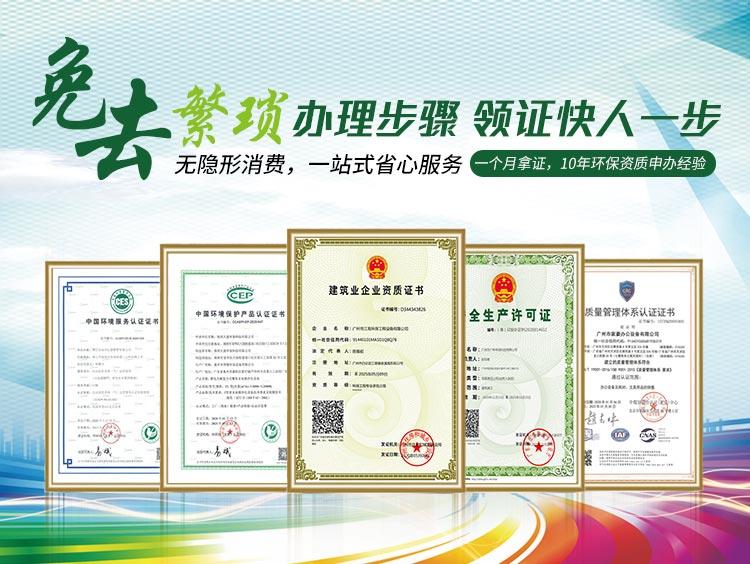 广州泰融生态环保科技有限公司-免去繁琐办理步骤,领证快人一步