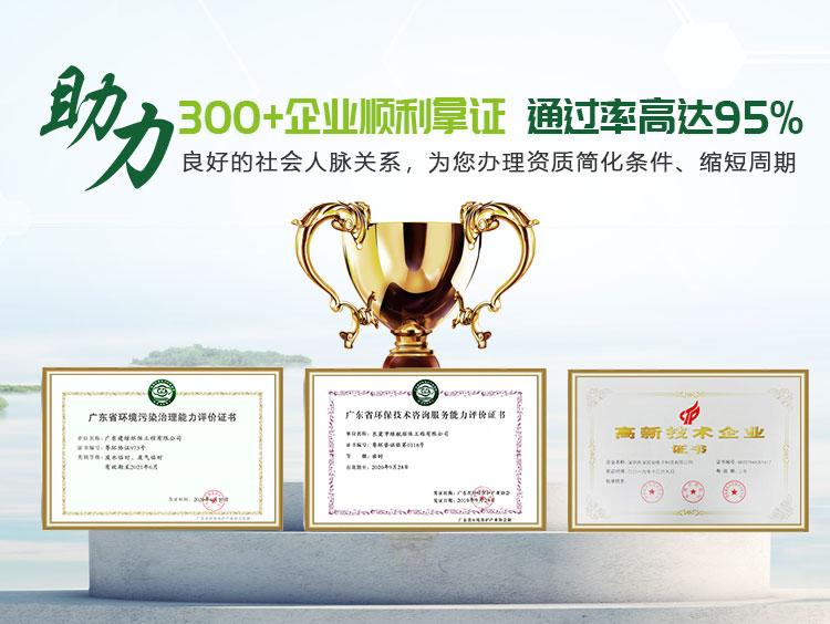 广州泰融生态环保科技有限公司-助力300+企业顺利拿证,通过率高达95%