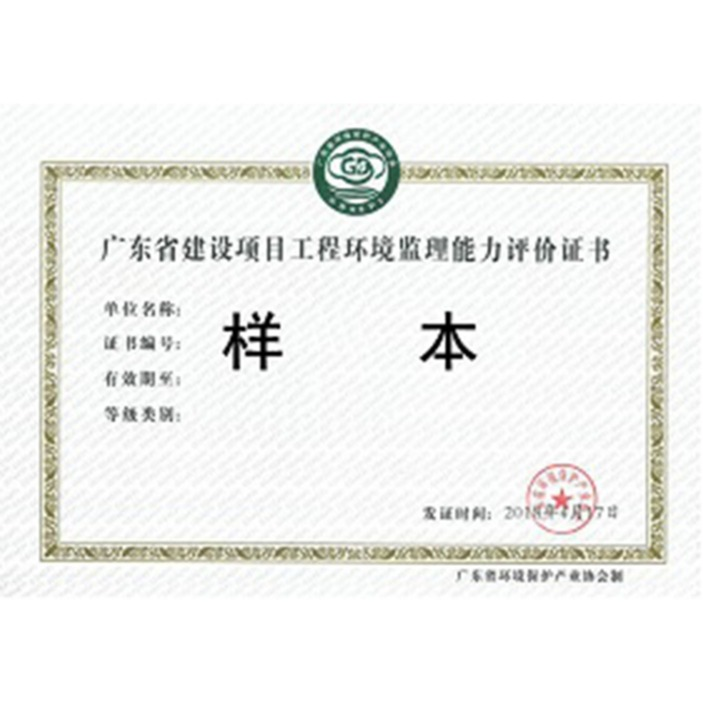 广东省建设项目工程环境监理能力评价
