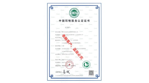 泰融环保代理CES环境服务认证案例