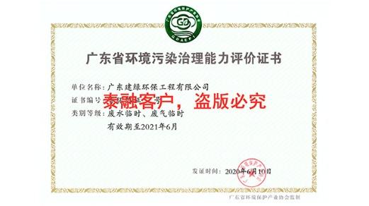 泰融环保环境污染治理能力评价申报案例