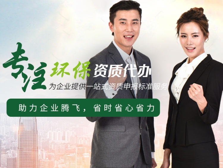 广州泰融生态环保科技有限公司-专注环保资质代办