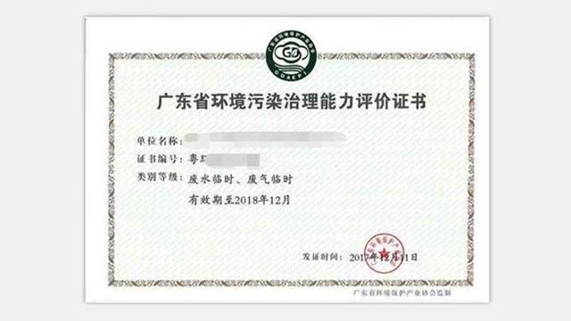 广东省环境污染治理能力评价是什么?泰融环保为您解答
