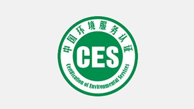 泰融环保告诉您中国环境服务认证证书的认证范围